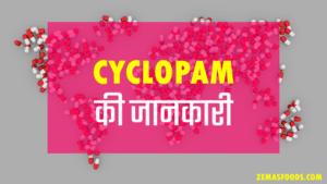 cyclopam tablet in hindi