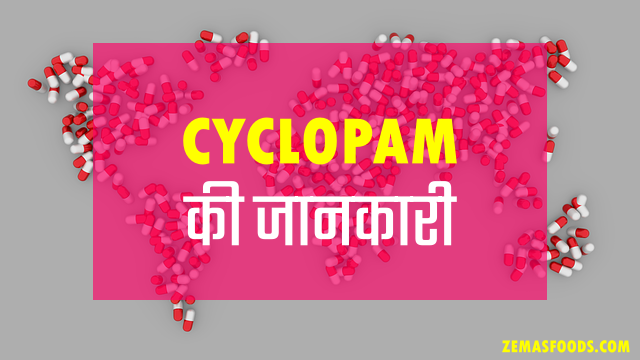cyclopam benefits side effects in hindi