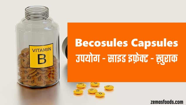 becosules capsules benefits uses in hindi