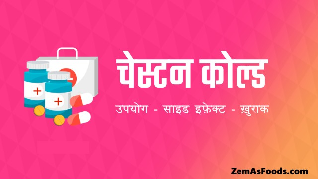 cheston cold total tablet uses in hindi