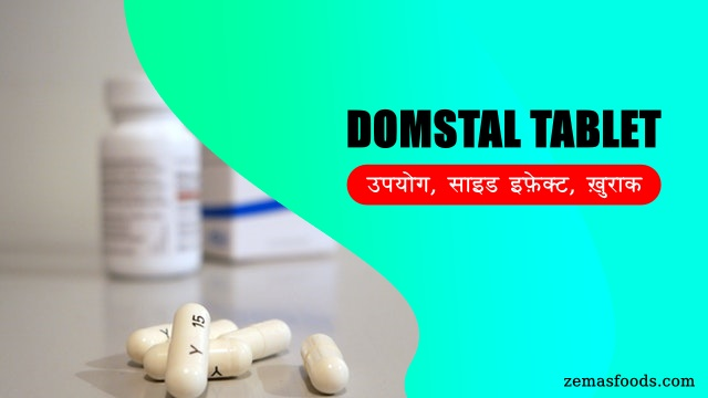 domstal tablet benefits & side effects in hindi