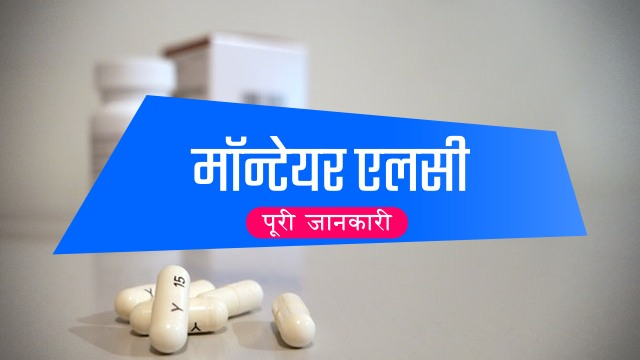 montair lc in hindi