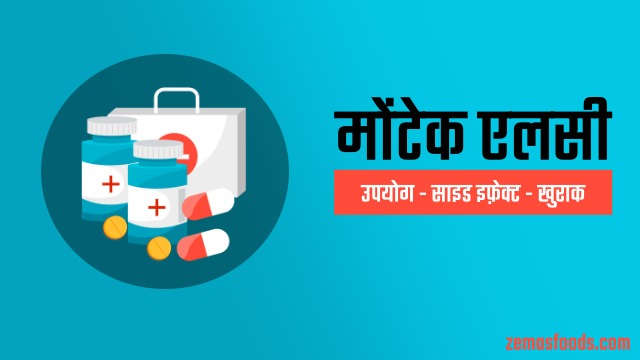 montek lc uses in hindi