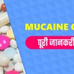 mucaine gel benefits uses in hindi