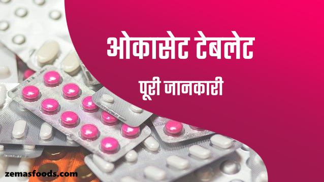 okacet table uses benefits in hindi