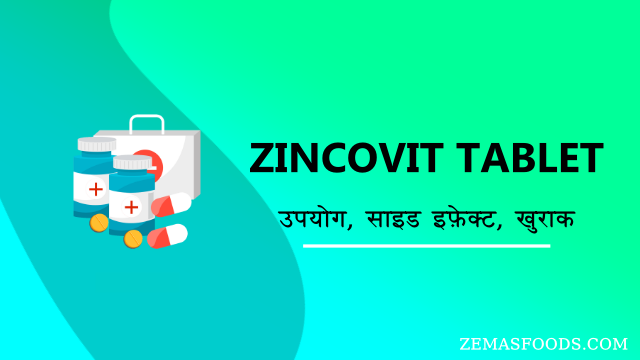 zincovi tablet benefits uses in hindi