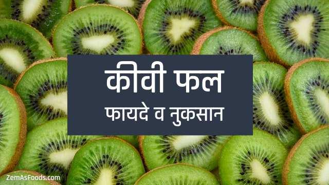 Kiwi Fruit benefits & side effects in hindi