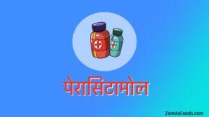 Paracetamol in Hindi
