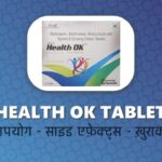 HEALTH OK TABLET IN HINDI
