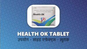HEALTH OK TABLET IN HINDI