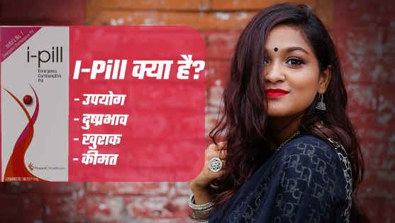 i pill uses in hindi
