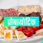 probiotics in hindi