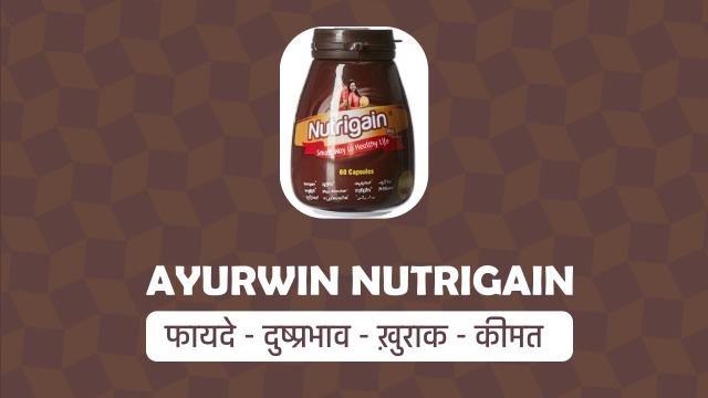 AYURWIN-NUTRIGAIN-IN-HINDI