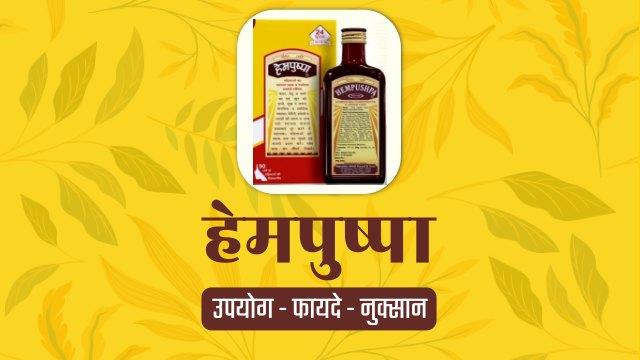hempushpa-in-hindi