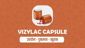vizylac capsule in hindi