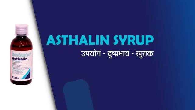 ASTHALIN SYRUP IN HINDI
