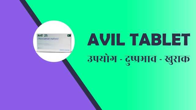 AVIL TABLET IN HINDI