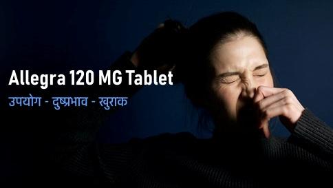 Allegra 120 MG Tablet in hindi