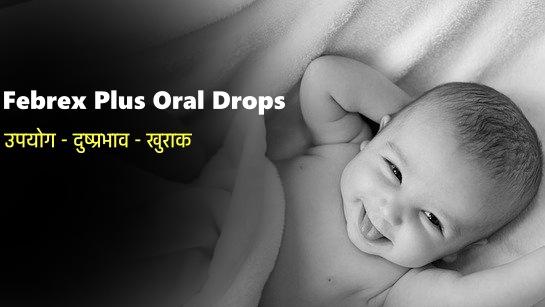 Febrex Plus Oral Drops in hindi