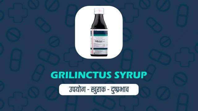 GRILINCTUS SYRUP IN HINDI