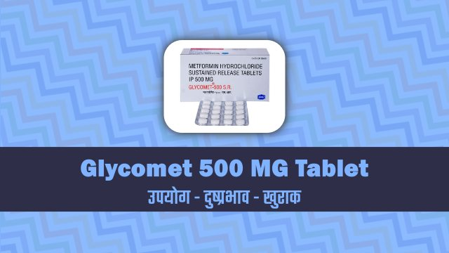 Glycomet 500 MG Tablet in hindi