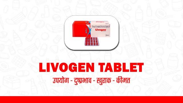 livogen tablet in hindi