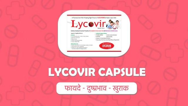 LYCOVIR CAPSULE