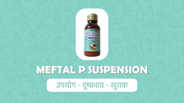 MEFTAL P SUSPENSION IN HINDI