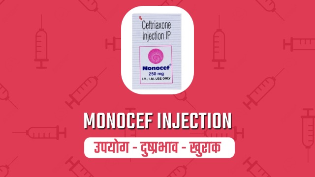 MONOCEF INJECTION IN HINDI