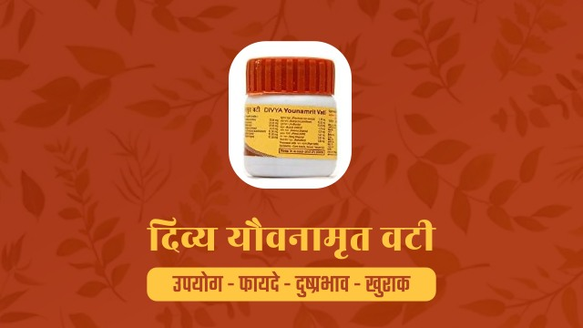 PATANJALI-DIVYA-younamrit-vati-IN-HINDI