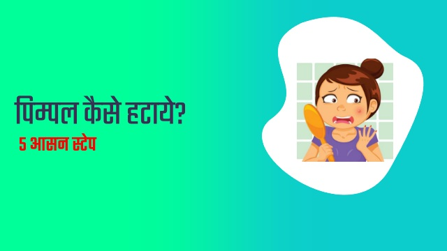 REMOVE PIMPLES IN HINDI