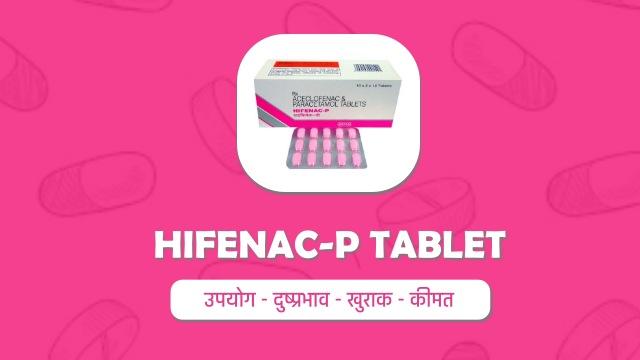 hifenac-p tablet in hindi