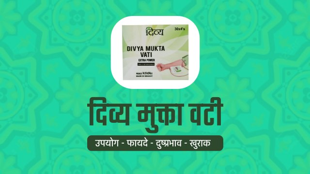 patanjali-divya-mukta-vati-in-hindi