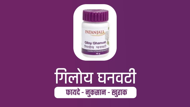 patanjali-giloy-ghanvati-in-hindi