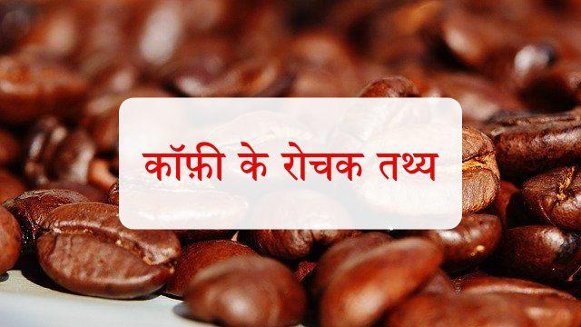 coffee facts in hindi