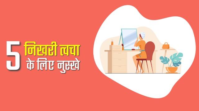 glowing skin tips in hindi