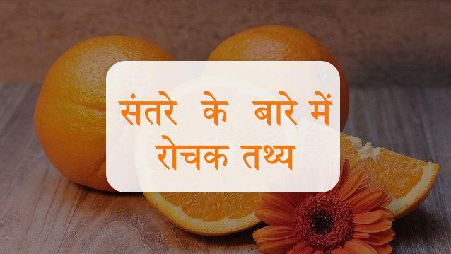 orange facts in hindi