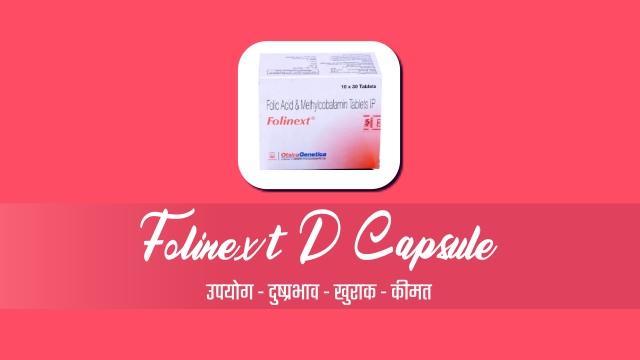 Folinext D Capsule in Hindi