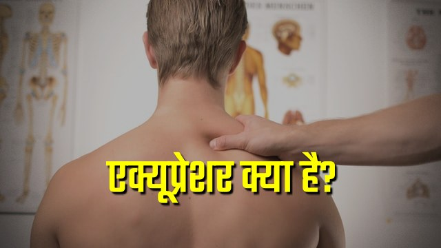acuepressure-in-hindi