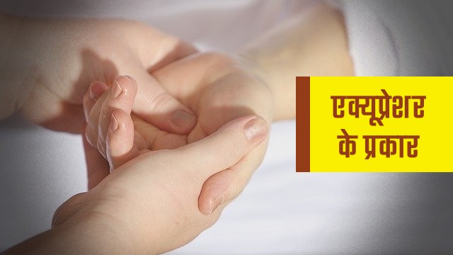 acupressure-types-in-hindi