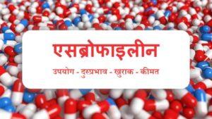 Acebrophylline in Hindi