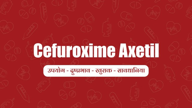 Cefuroxime Axetil in hindi
