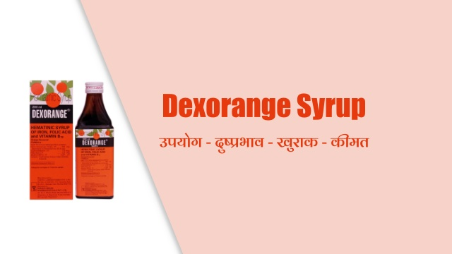 Dexorange Syrup in hindi