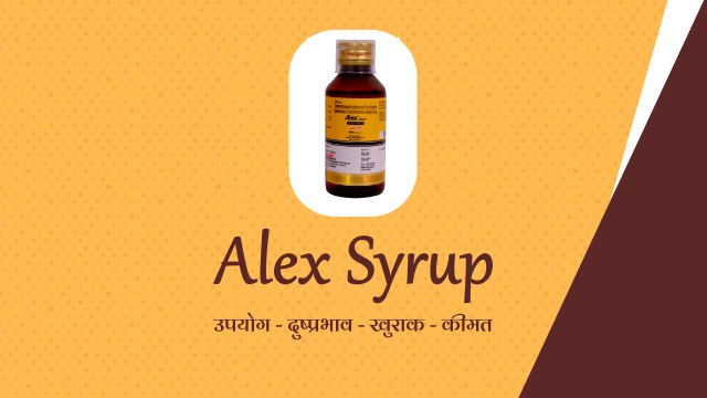 alex syrup in hindi
