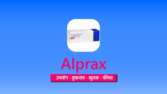 alprax in hindi
