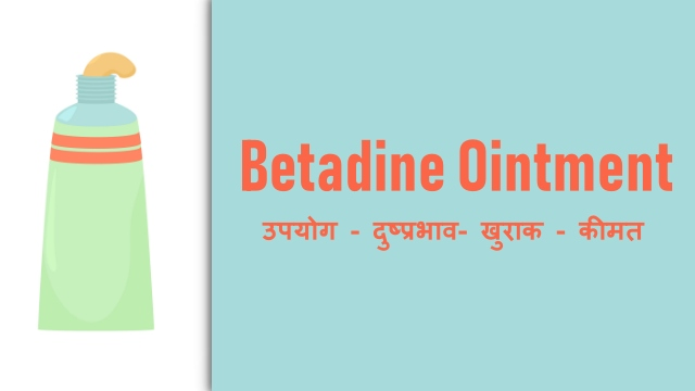 betadine ointment in hindi