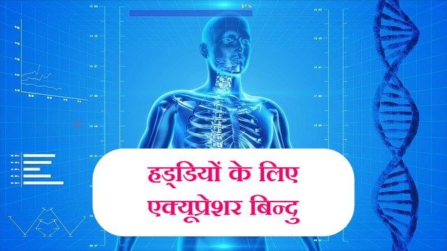 bone-acupressure-points-in-hindi