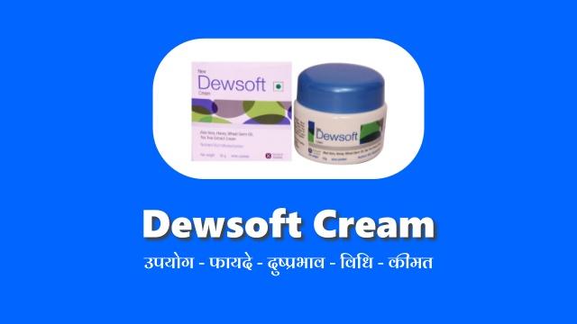 dewsoft cream in hindi