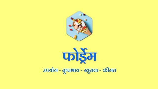 fourderm in hindi