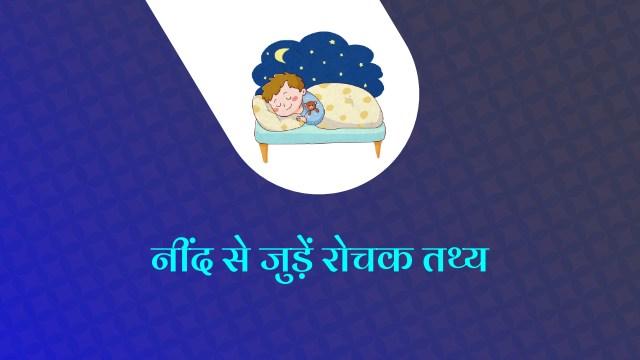 sleep facts in hindi